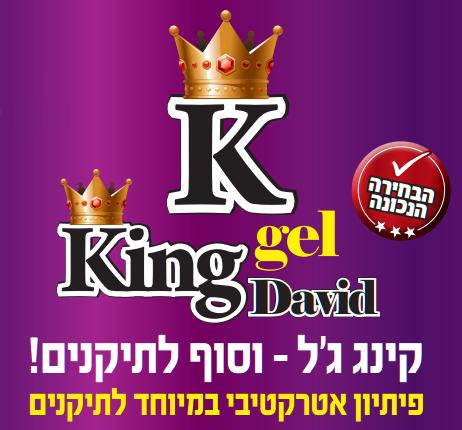 king-jel