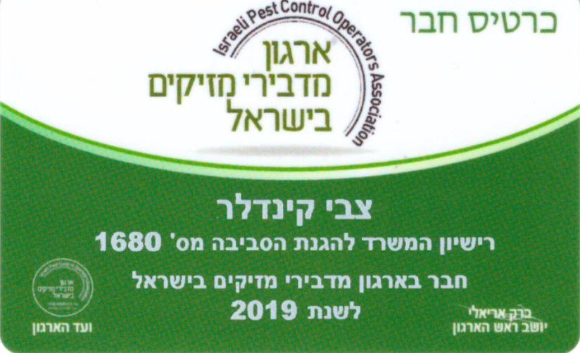 כרטיס חבר צבי קינלדר- ארגון מדבירי מזיקים בישראל